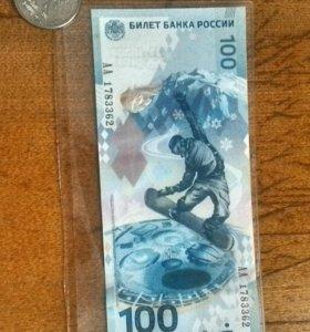 Олимпийская 100 и монета 25 рублей