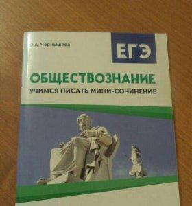 Справочник егэ по обществознанию