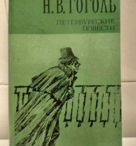 Книга Н. В. Гоголь - Петербургские повести.