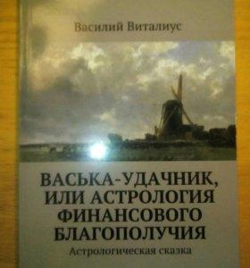 Астрологическая книга
