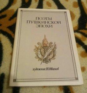 Открытки поэты Пушкинской эпохи.