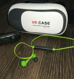 Очки виртуальной реальности, наушники, пульт.