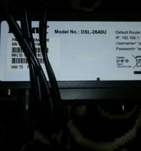 Роутер ADSL