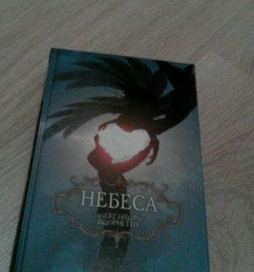 """Книга """"Небеса"""""""