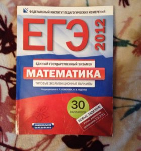 Типовые задания математика 9 класс