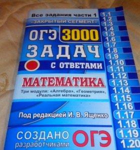 3000 ЗАДАЧ ОГЭ ПОДГОТОВКА