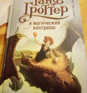 Книга Таня Гроттер