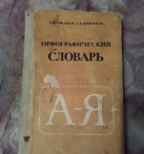 Словарь орфографический.