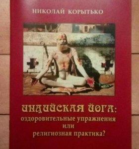 Книга о йоге.