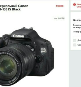 Canon EOS 600D EF-S 18-135 IS kit