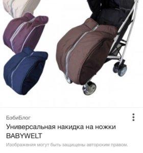 Чехол на ножки в коляску . Цвет чёрный