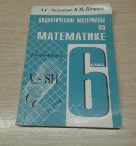 Дедактические материалы по математике 6 класс