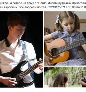 Пошаговое обучение игре на гитаре