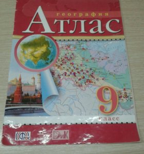 Атлас 9 класс