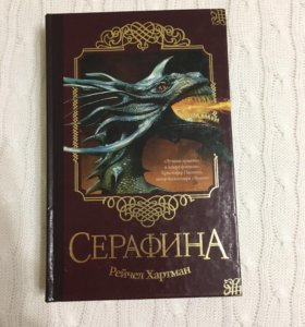 Книга ,,Серафина'' Рейчел Хартман