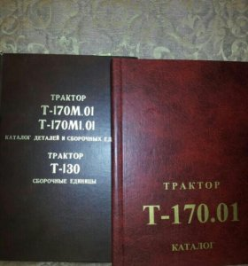 Каталог деталей на Т-130; 170