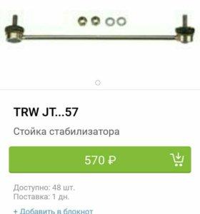 Стойка стабилизатора TRW