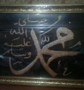 Картина из страз написанное МУХАМАД С.Г!.В