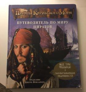 Книга -,,Пираты Карибского Моря,,💀☠️