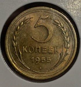 5 копеек 1955 UNC-