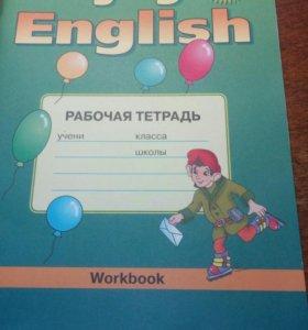 Тетрадь по английскому языку программа 2100