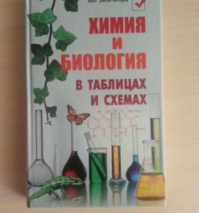 химия и биология в таблицах