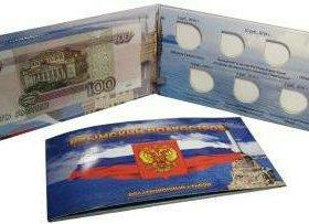 Альбом Крымские сражения, 100 рублей Крым, 7 монет