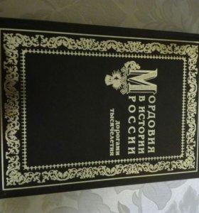 Книга:Мордовия в истории России