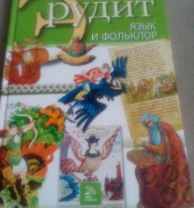 Энциклопедия Эрудит 18 книг