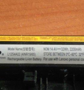 З/п для ноута Lenovo