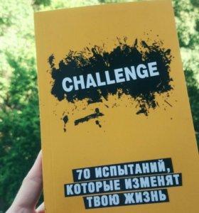 Challenge блокнот