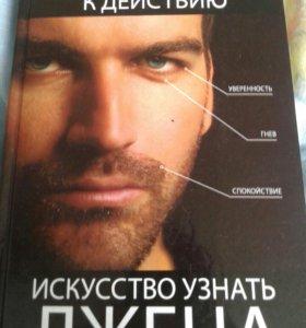 Книга искусство узнать лжеца