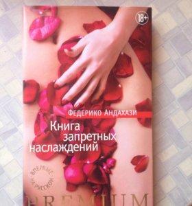 Новая книга,продам,обмен