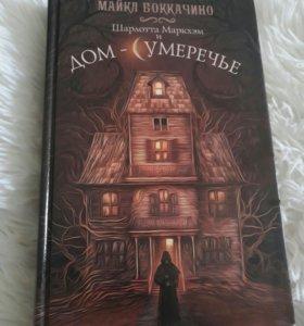 """Книга """"Дом-сумеречье"""""""