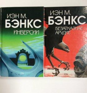Книги. Иэн Бэнкс.
