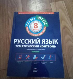 ОГЭ/ЕГЭ русский язык