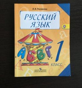 Учебник для 1 класса по русскому языку