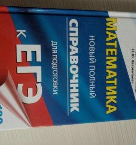 Справочник по математике к ЕГЭ