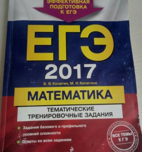 Математика ЕГЭ 2017