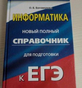 Справочник по информатике к ЕГЭ