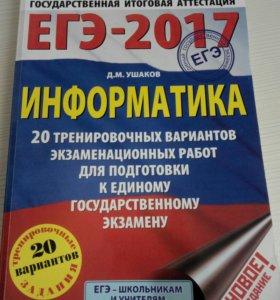 Информатика ЕГЭ 2017