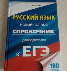 Справочник по русскому языку к ЕГЭ