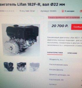 Двигатель Лифан 182F-R