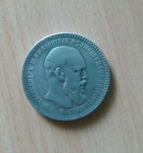 Монета 1894г