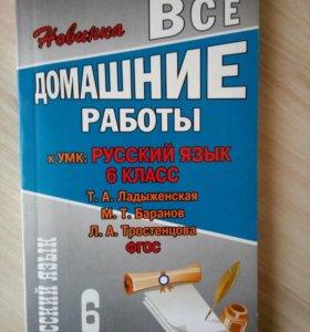 Все домашние работы Русский язык 6 класс