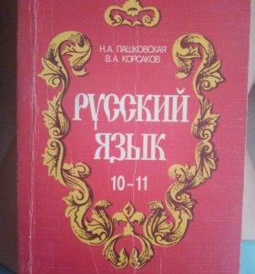 Книга русского языка