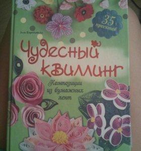 Книга по квиллингу