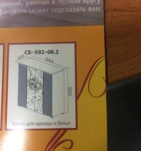 Шкаф для белья и одежды