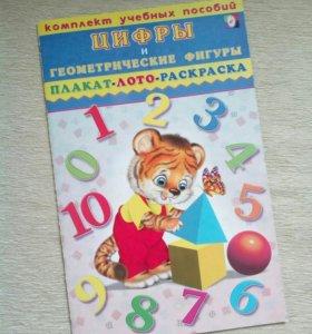 Комплект учебных пособий для малышей по Математике