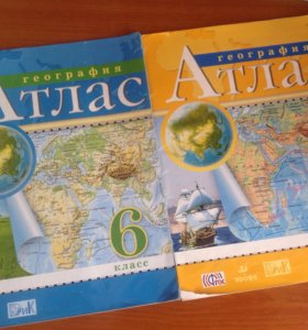 Атласы по географии 5,6 класс, Дрофа